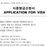 Hướng dẫn điền đơn xin cấp visa Hàn Quốc 2019