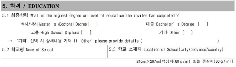 Hướng Dẫn Chi Tiết Mẫu Đơn Xin Visa Hàn Quốc 5 Năm