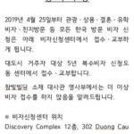 TB: Đại sứ quán Hàn Quốc tại Hà Nội thay đổi địa chỉ nhận hồ sơ xin visa Hàn Quốc từ ngày 25/04/19