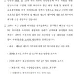 Lãnh sự Hàn Quốc ngừng nhận hồ sơ visa 5 năm dạng sổ tạm trú TP.HCM